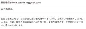businessmail1