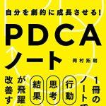 140時間残業から見えてきたPDCAのコツと考え方をPDCAノート著者に聞いてきた!
