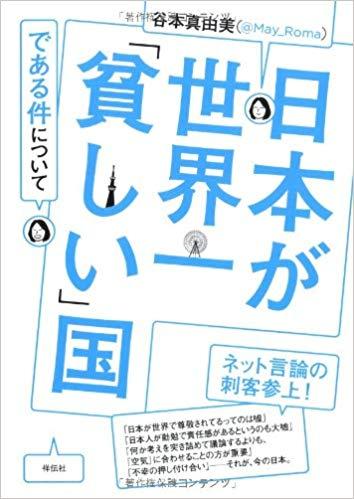 日本は本当に貧しい国なのか?主体性と思いやりの狭間にいる