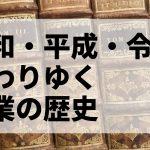 昭和・平成・令和の営業を考える