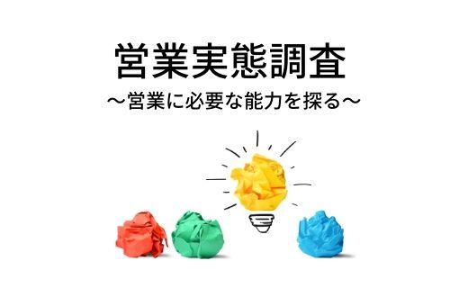 【プレスリリース】<調査結果報告>営業実態調査~営業スキル編~を発表