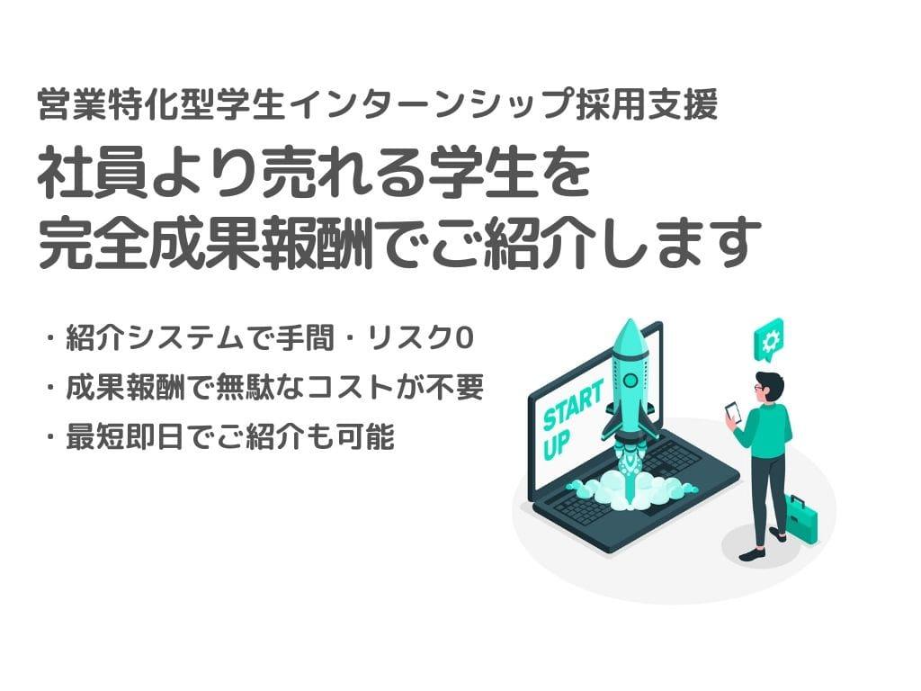 セールス特化形学生インターン紹介