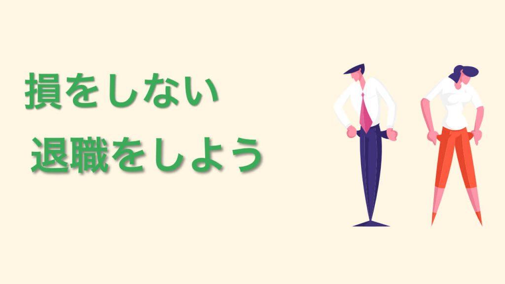 転職者に必須の知識!円満退職するための6つのポイント