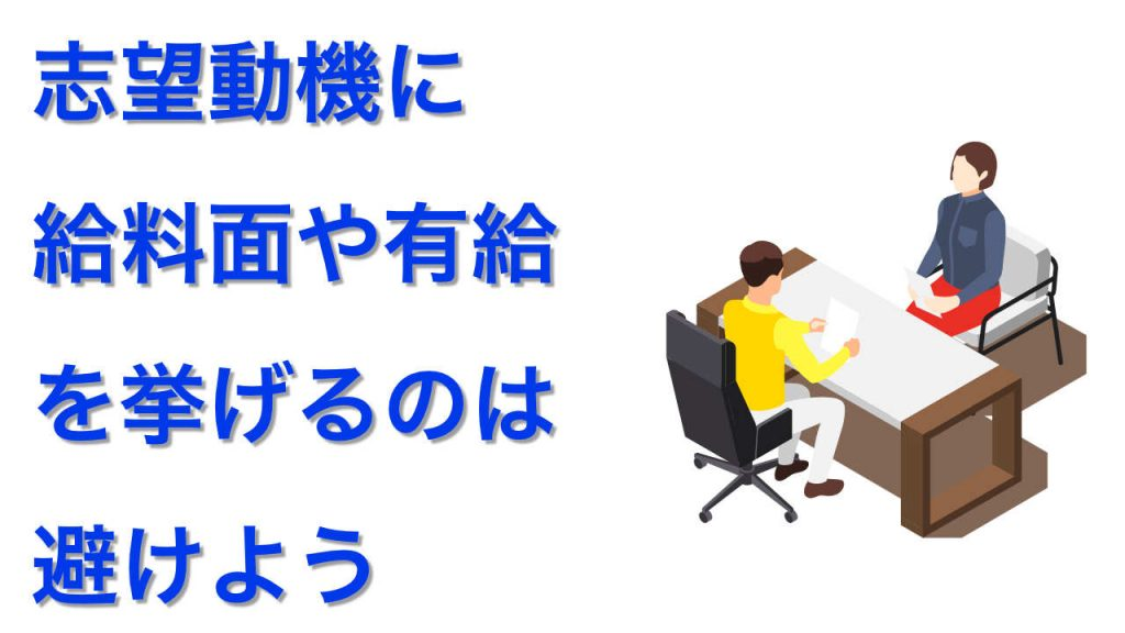 【不変の転職知識】営業職の面接で語るべき志望動機の作り方