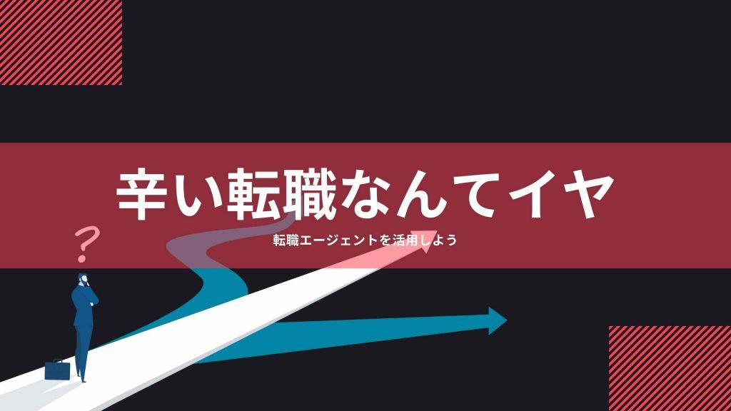 【第二新卒の転職】転職エージェントとは何か!?基礎から解説!