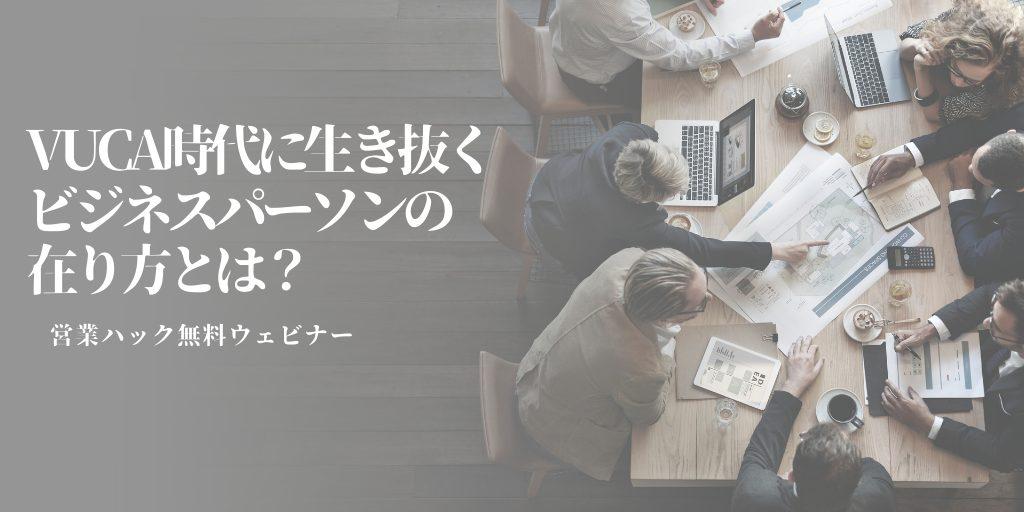 営業ハックキャリアウェビナー(10月)